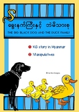 KG STORY 30- THE BIG BLACK DOG AND THE DUCK FAMILY (IN MYANMAR)