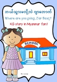 KG STORY 4- WHERE ARE YOU GOING, JAR BAUQ? (IN MYANMAR)