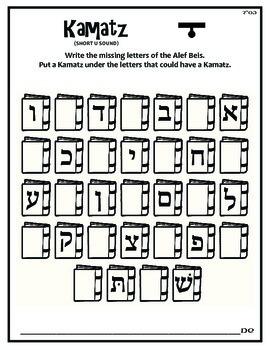Kamatz Kriya (Hebrew Reading) Packet