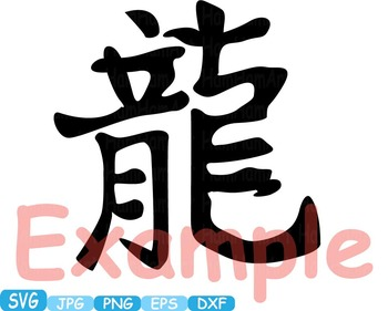 Kanji Animals clipart japanese chinese calligraphy svg symbols png wall -344s