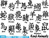 Kanji Animals clipart japanese chinese calligraphy svg sym