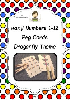 Japanese: Kanji Numbers 1 - 12 PEG CARDS : Dragonfly theme