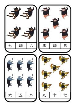 Japanese: Kanji Numbers 1 - 12 PEG CARDS : Ninja Theme
