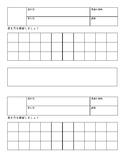 Kanji Practice Slips