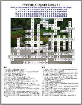 Kanji Review Crossword Puzzle 2