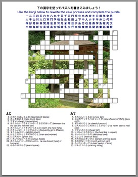 Kanji Review Crossword Puzzle