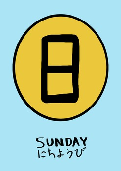 Kanji for Sun / Sunday.