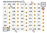 Kanji games, Board games