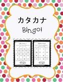 Katakana Bingo