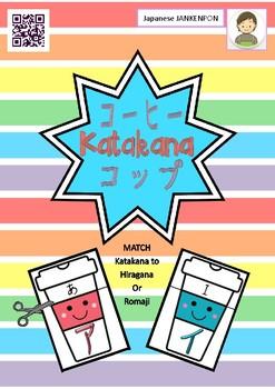 Katakana Coffee Cup Match-up!