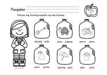 Filipino-English Consonant P, R at S (The Consonants P, R and S)