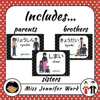 Kazoku / Family Members Posters #2