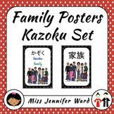 Kazoku / Family Members Posters #2
