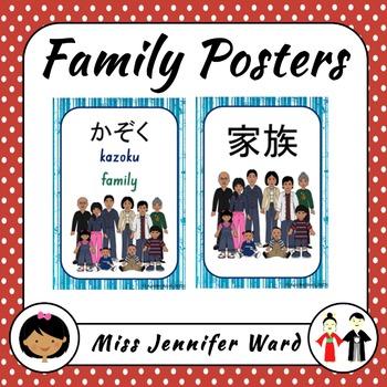 Kazoku / Family Members Posters