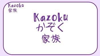 Kazoku Kaiwa Geimu and Flash Cards