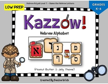 Kazzow! Hebrew Alphabet (Peanut Butter & Jelly Theme) - A