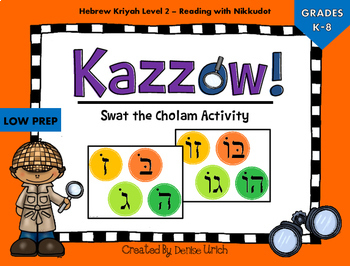 Kazzow! Hebrew Cholam Activity (Swat the Cholam)