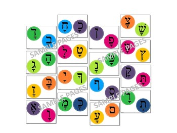 Kazzow! Hebrew Kamatz Activity (Swat the Kamatz)