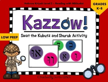 Kazzow! Hebrew Kubutz and Shuruk Activity (Swat the Kubutz and Shuruk)