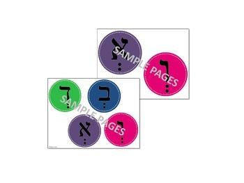 Kazzow! Hebrew Shva Activity (Swat the Shva)