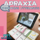 Apraxia Building Utterances Keep Talking 2 s-blends l-blends articulation