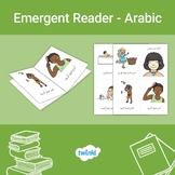 Keeping Clean Emergent Reader - Arabic