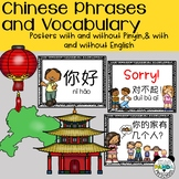 Key Phrases and Vocabulary in Mandarin Chinese - Great for ESL or Immersion