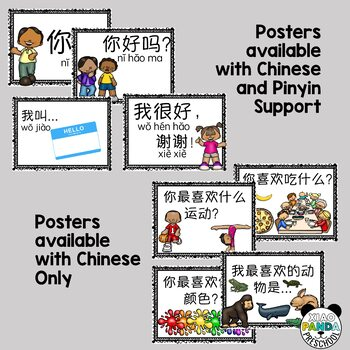 Chinese Posters - Basic Phrases and Questions