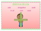 Key Words Math Poster (Pink and Green Theme)