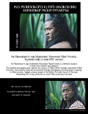 Kia Maumahara ki nga Whakatauki: Remember Maori Proverbs, By Renee Hollis