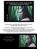 Kia Maumahara ki nga Whakatauki: Remember Maori Proverbs,