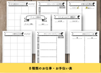 Kids Chore Routine Chart Deluxe DIY Set [Printable & JAPANESE]