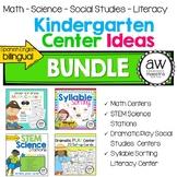 Kindergarten Center Ideas BUNDLE! - Bilingual Spanish English