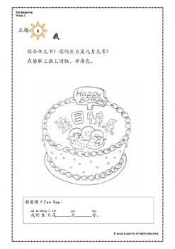 Kindergarten Chinese (10 lessons, 5 weeks)