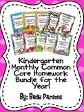 Kindergarten Common Core Homework Bundle for the Year