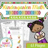 Kindergarten Common Core Math   No Prep Worksheets   K.G.4, K.G.5, & K.G.6