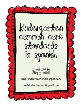 Kindergarten Common Core in Spanish