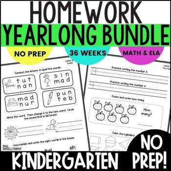 Homework YEARLONG Bundle!  Print and Go!--Kindergarten