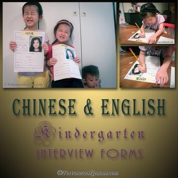 Kindergarten Interview Form {English}