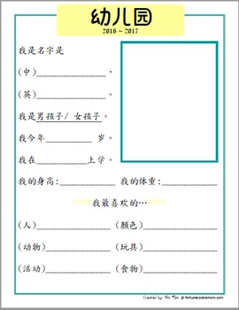 Kindergarten Interview Form {Simplified Chinese}
