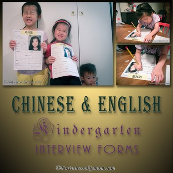 Kindergarten Interview Form {Traditional Chinese}