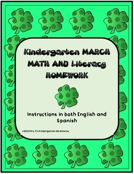 Kindergarten March Homework Packet FREEBIE - Instructions in English and Spanish
