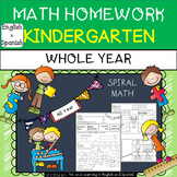 Kindergarten Math Homework - in ENGLISH & SPANISH - WHOLE YEAR BUNDLE
