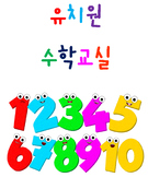Kindergarten Math Worksheet Packet in Korean