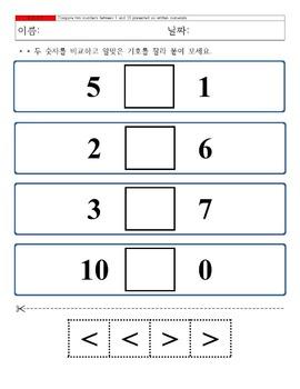 Kindergarten Math for KDLP - Common Core - Complete Set