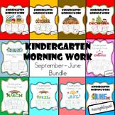 Kindergarten Morning Work Bundle (September-June)