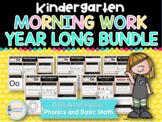 Kindergarten Morning Work YEAR LONG MEGA BUNDLE