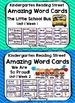 Kindergarten Reading Street Amazing Word Cards Unit 1 Bundle