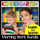 Kindergarten Morning Work - Homework - BUNDLE Common Core Aligned