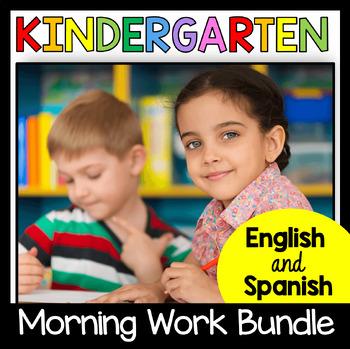 Morning Work for Kindergarten - Homework - BUNDLE Common Core Aligned